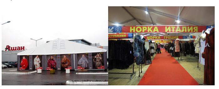 Назначение конструкции – павильон для продажи меховых изделий