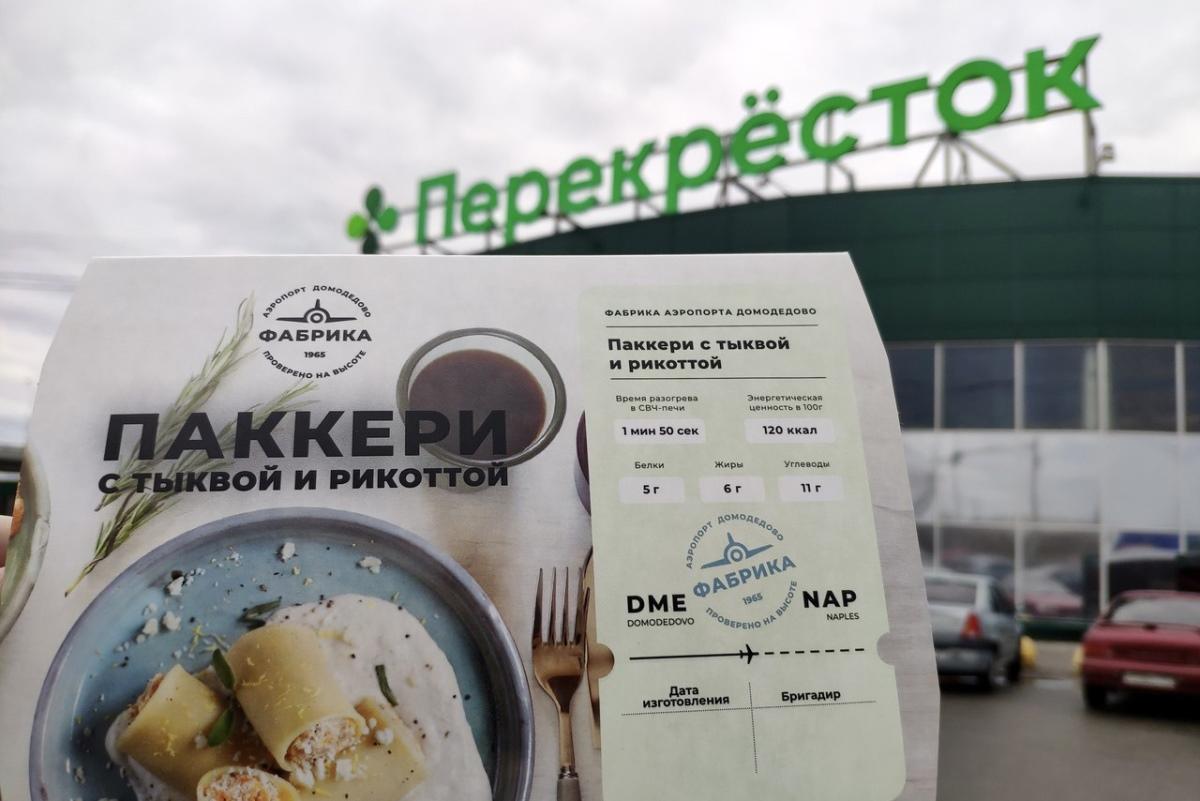 «Перекресток» начал продавать бортовое питание из «Домодедово»