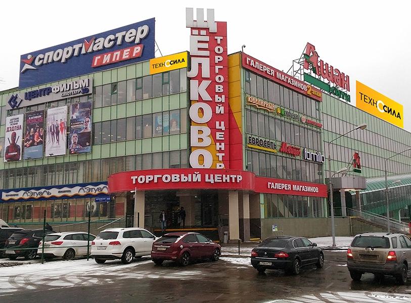 Какие Магазины Есть В Щелково