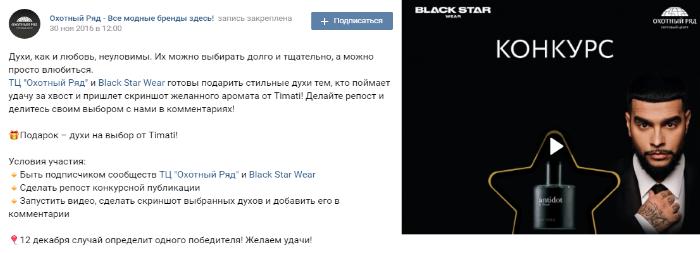 Охотный ряд и Black Star Wear