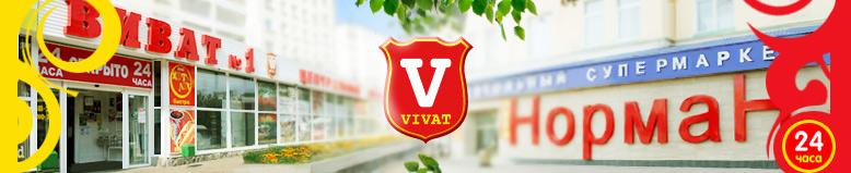 Группа Норма-Виват закрывает магазины.jpg