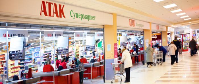 Супермаркет Атак в Москве