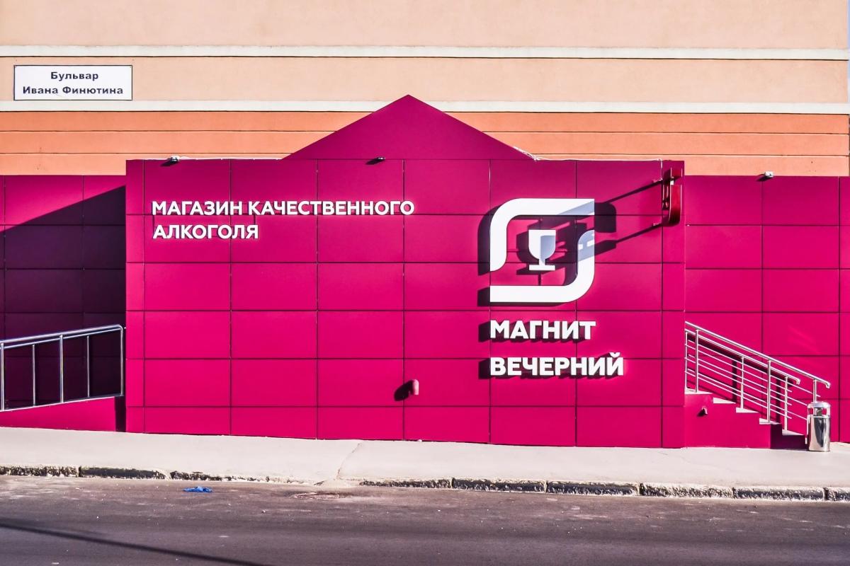 Магнит Вечерний - фото: Retail.ru