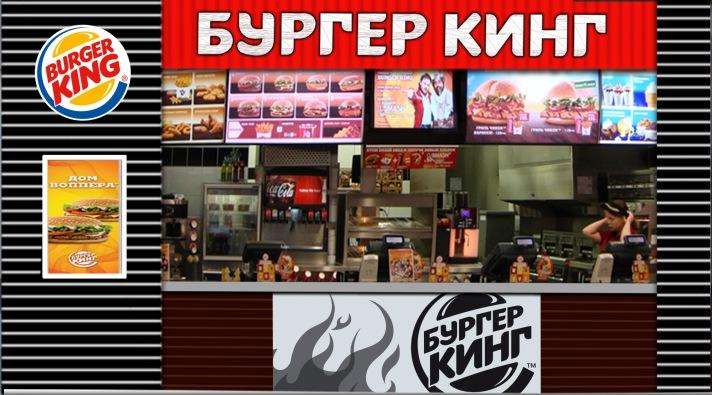 Ресторан Бургер Кинг.jpg