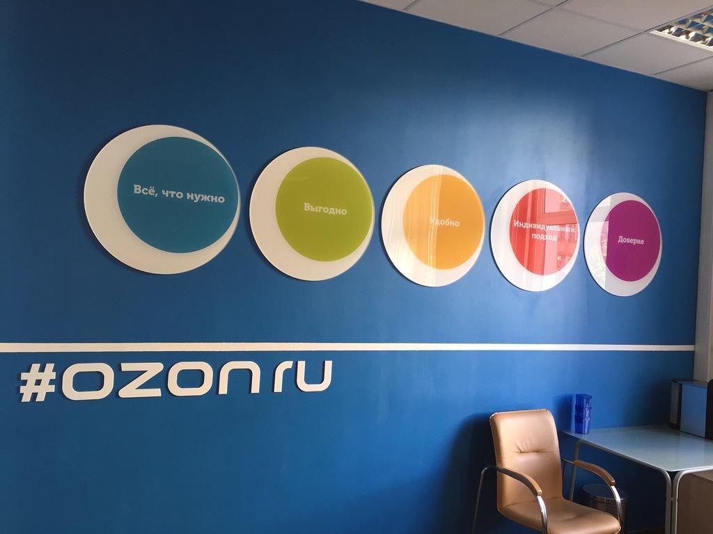 Магазин Ozon начал торговать свежие продукты