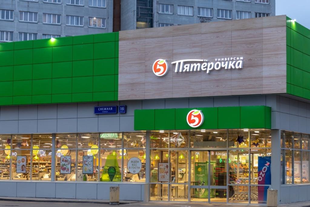 Пятерочка - Depositphotos