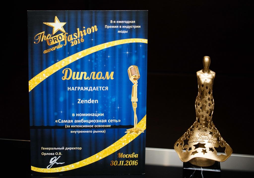 Группа ZENDEN названа самой амбициозной сетью российского ритейла в 2016 году