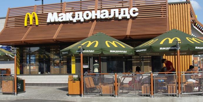 Ресторан Макдоналдс в России