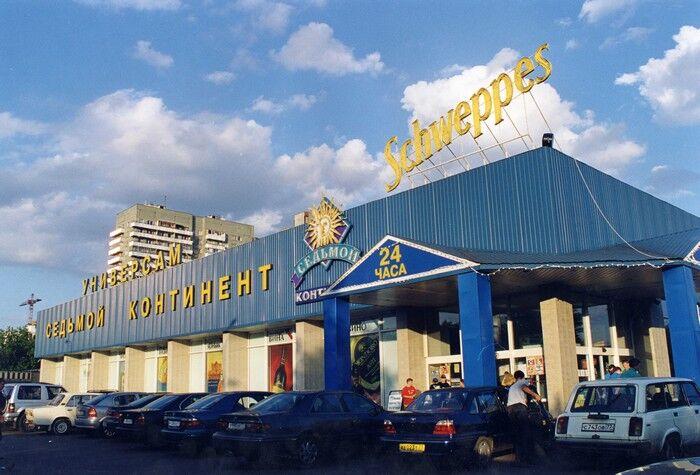 Супермаркет Седьмой континент.jpg