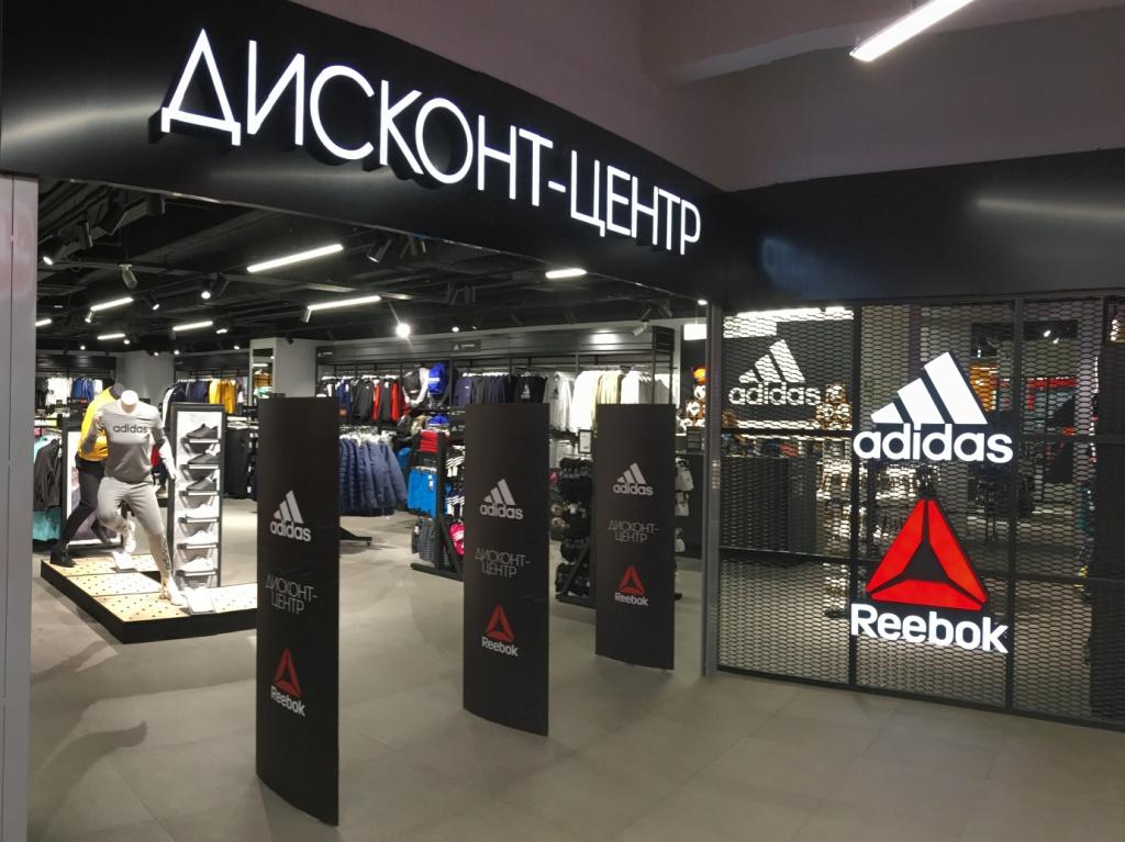Adidas Дисконт Магазины В Москве