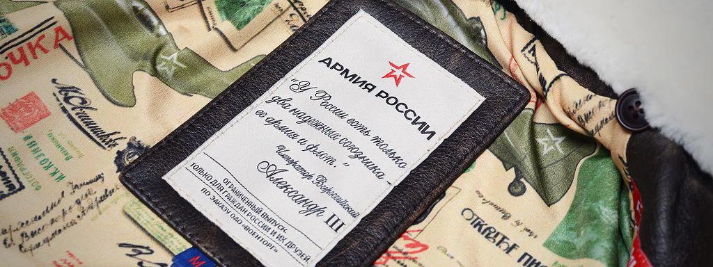 Одежда марки Армия России.jpeg