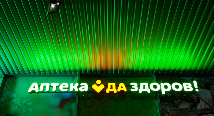 Аптека Да Здоров.png
