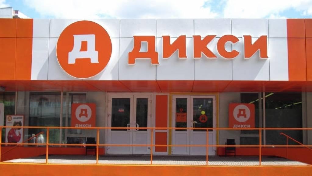 Фасад магазина «Дикси»