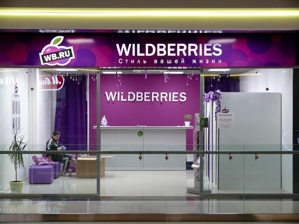 Wildberries.jpeg