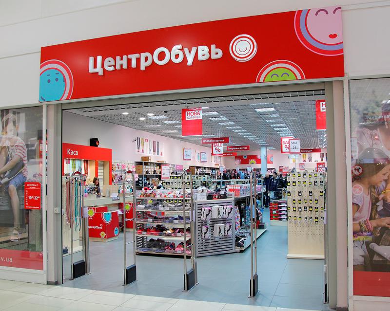 Магазин ЦентрОбувь