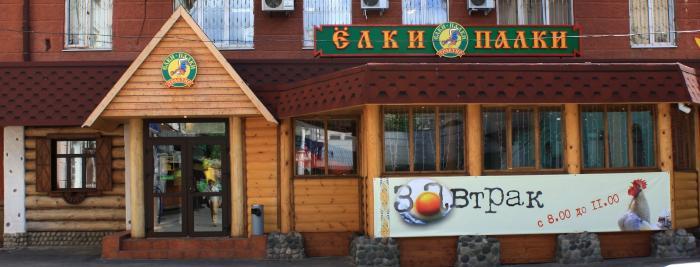 Фасад ресторана Елки-палки