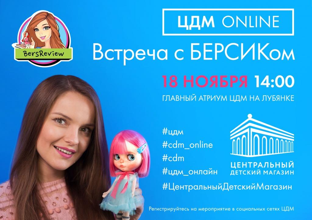 Блогер Наталья Берсик встретится сфанами вЦДМ наЛубянке 18ноября