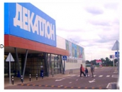 Decathlon построит два гипермаркета в Уфе