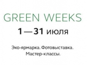 Green Weeks в «Метрополисе»