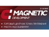 Конференция «Magnetic Development» в Москве