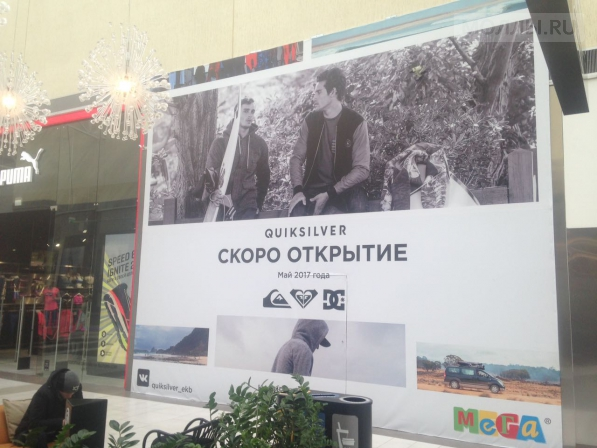 Quiksilver откроет первый магазин в Екатеринбурге
