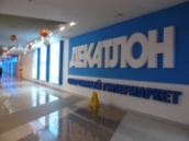 Decathlon будет активно развиваться в Петербурге