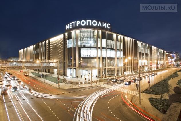 ТЦ «Метрополис»