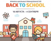Школьный маркет Back to school в «Метрополисе»